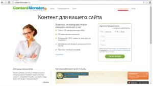 Как заработать на Contentmonster.ru