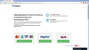 Как заработать на Freelancer.com